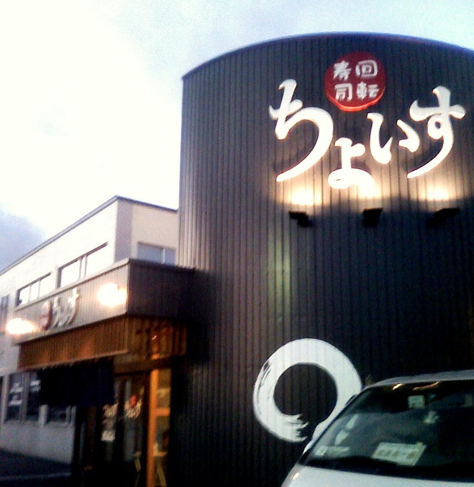 回転寿司ちょいす 旭川大町店
