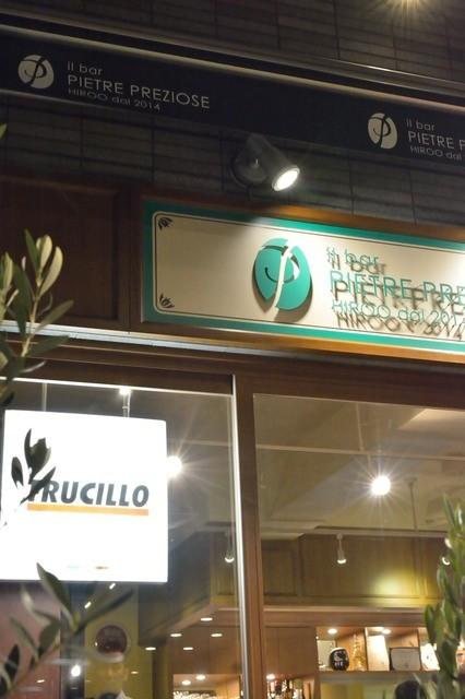 ピエトレ・プレツィオーゼ - Datum:2014/03/03