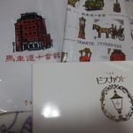 馬車道十番館 - ビスカウト(9枚・1,550円)
