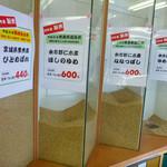 水車 - お米が一キロから量り売りしてもらえる^^