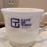 タイムリー - ブラジルショコラ(単品¥250) ネーム入りのコーヒーカップ♪