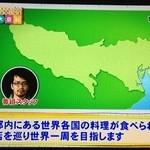 サワディー - 2014年3月6日0:35TV「やりかた図鑑」より「東京にいながら世界一周するやりかた」