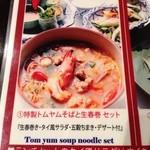 サワディー - 2014年3月6日お昼①特製トムヤムそばと生春巻きセット880円 デザート、ドリンク付き