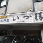 いづ膳 -