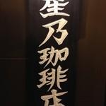 Hoshinokohi -