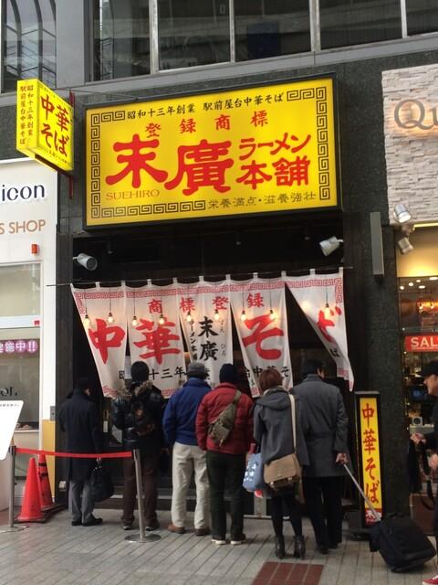 末廣ラーメン本舗 仙台駅前分店  - 人気店(。≖ิ‿≖ิ)ニヤリ