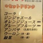 Yukari - ランチのセットドリンクメニュー