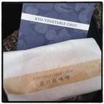 クレーム デ ラ クレーム - 京ベジタブルシュー( ^ω^ ) ほんのり白味噌の味☆189円