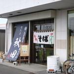 麺工房秋田 - 国道50号沿いのお店