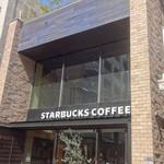 スターバックス・コーヒー - 麻布十番にオサレな佇まい