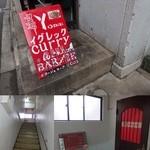 イグレック - 看板(上)に促されて2階に上がると(左下)バーのような扉があります(右下)