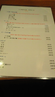 イツワ製麺所食堂 - メニュー