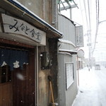 みなと食堂 - 2014.2