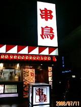 串鳥 東区役所前店