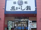 沼津魚がし鮨 流れ鮨 富士青島店 name=