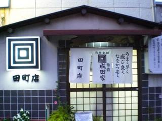 成田家 田町店