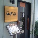 大ふじ - お店入口