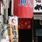 寅さん - 店舗入り口
