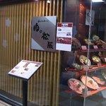 肉の松阪 -
