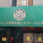 カンティプール - この通りのお店です。ネパール料理とタンドールのお店です。