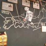 鉄板酒場 焼酎ミュージアム - 焼酎MAP?