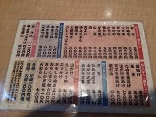 福楽 - メニュー1