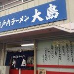 24704522 - いりこダシのラーメン店ですよ~☆(第一回投稿分①)