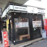 24705903 - 日向丸 亀戸店