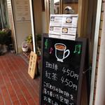 アルト珈琲店 -