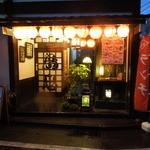 24708856 - お店の入口、扉には大きな鳥忠の文字、右の飾り棚に「相模原大賞受賞店」の楯
