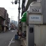 インド食堂TADKA - 烏丸御池から北東に入った路地にあります