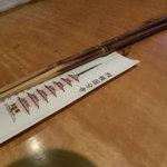 国分寺そば - エコな?箸