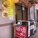 鶴橋バーガー - 小さなお店です