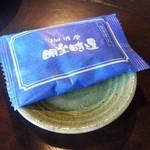 明楽時運 南喜堂 - 付属の豆菓子