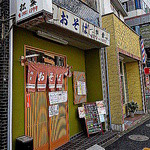 松葉 - 青梅街道沿いの街のおそば屋さん「松葉」