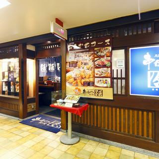 阪急梅田駅直結!日曜日も営業しております!
