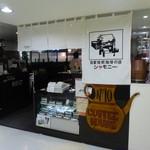 シャモニーes CoCoLo店 -