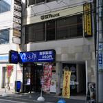 トラットリア・ダ・フェリーチェ - 石和田ビルの2階