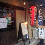鯖一本店 - 居酒屋まーくん家のワンコインテイクアウトの焼き鯖寿司を買いに