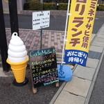 Cafe Musu.B - 道路脇の黒板メニューとノボリ