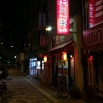 中華居酒屋 美味軒 - 赤い看板が印象的