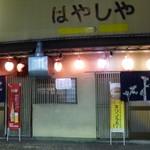 24730401 - 2014.03 入り口が二つ、どちらから入りましょう:笑。場所は千代田線西日暮里3番出口の目の前です。