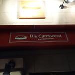 imbiss カリーブルスト - ドイツではポピュラーなカリーブルスト専門店です