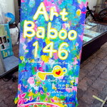 アートバブー イチヨンロク - 看板はアートです