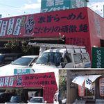福ちゃん 舞阪店 - 福ちゃん舞阪店(浜松市)食彩賓館撮影