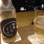 京都和久傳 - ジンジャーエール