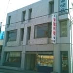 味良 - 世田谷通り沿い