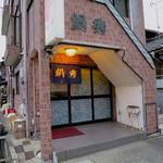 牛もつ鍋専門店 鍋秀 - 中川区神郷町の住宅街にあります