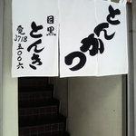 とんき - 外観@とんき