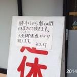 うどん村 - 2014.3.9(日)こんな看板が・・・・ケガの為しばらく休みますと、心配です、心よりお見舞い申し上げます。